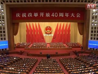 庆祝改革开放40周年,习近平讲话3分钟要点版来了