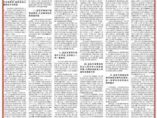 高举伟大旗帜 共圆伟大梦想 奋力谱写新时代富民兴桂的壮美华章――庆祝广西壮族自治区成立60周年