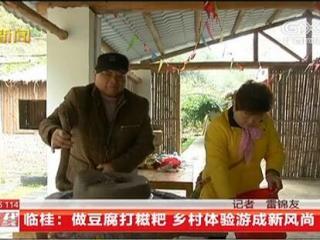 临桂区:做豆腐打糍粑 乡村体验游成新风尚