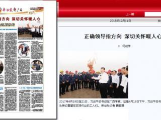 广西著名党史专家何成学研究员积极宣传自治区成立60周年重大活动