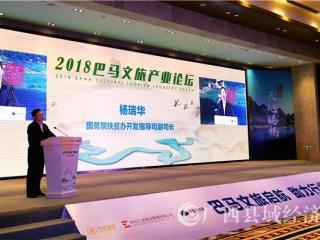 2018巴马文旅产业论坛开幕