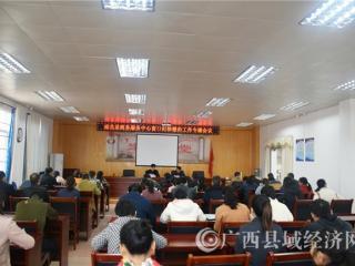 浦北县政务服务管理办深入开展作风纪律整治