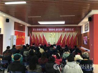 南宁新竹街道党工委组织两新组织开展党建示范点参观学习交流活动