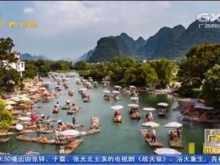 桂林:数说桂林 了不起!