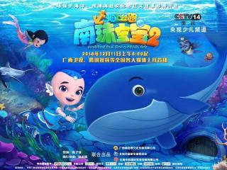 《海上丝路南珠宝宝2》12月11日起上线首播