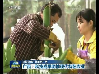 广西:科技成果助推现代特色农业
