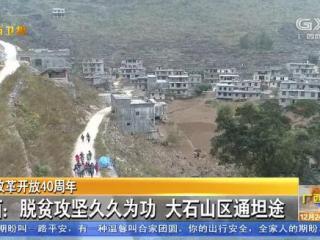 广西:脱贫攻坚久久为功 大石山区通坦途