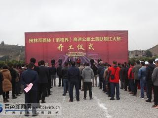田林至西林(滇桂界)公路重点控制性工程开工建设