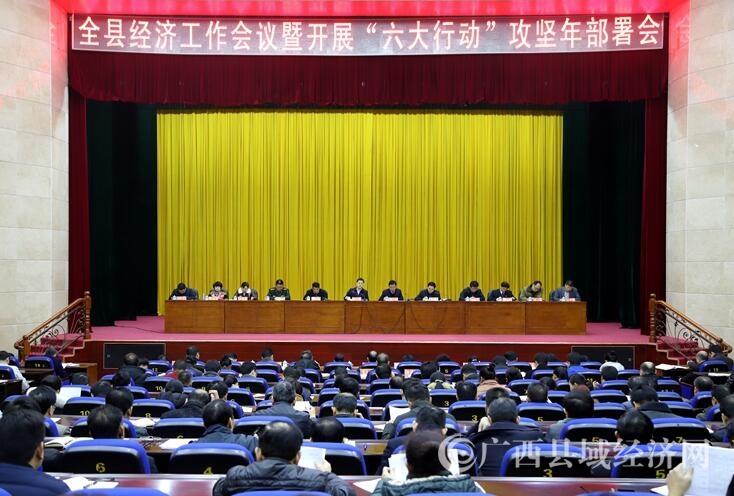 """大化县经济工作会议暨开展""""六大行动""""攻坚年部署会召开"""