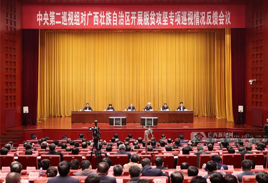 中央第二巡视组向广西壮族自治区党委开展脱贫攻坚专项巡视情况反馈会议在南宁召开