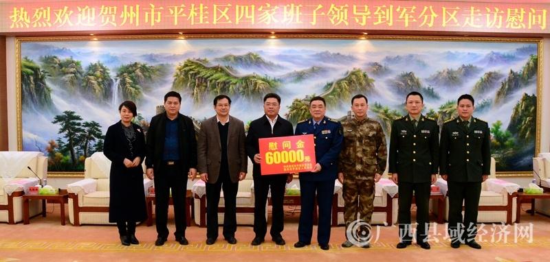 平桂区四家班子领导开展春节慰问活动