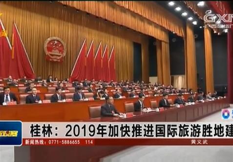 桂林:2019年加快推进国际旅游胜地建设