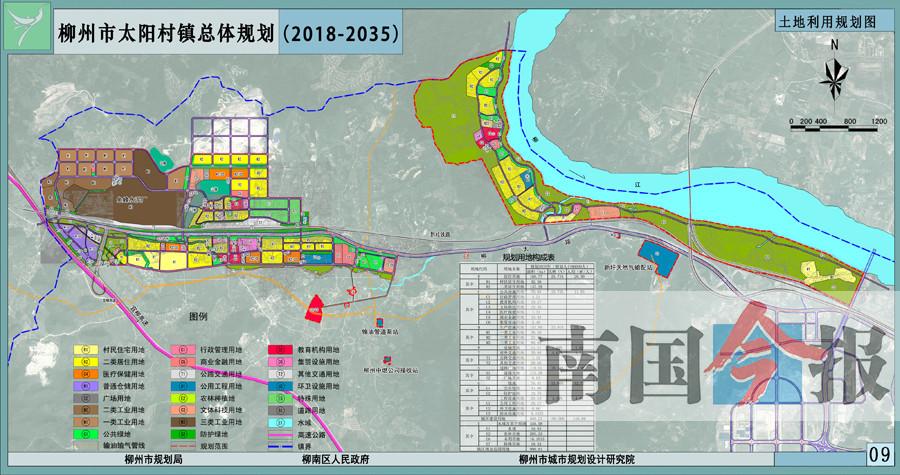 柳州市公布太阳村镇规划 将成柳州都市圈西部重镇