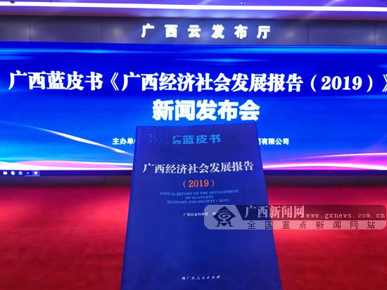 《广西经济社会发展报告(2019)》正式发布