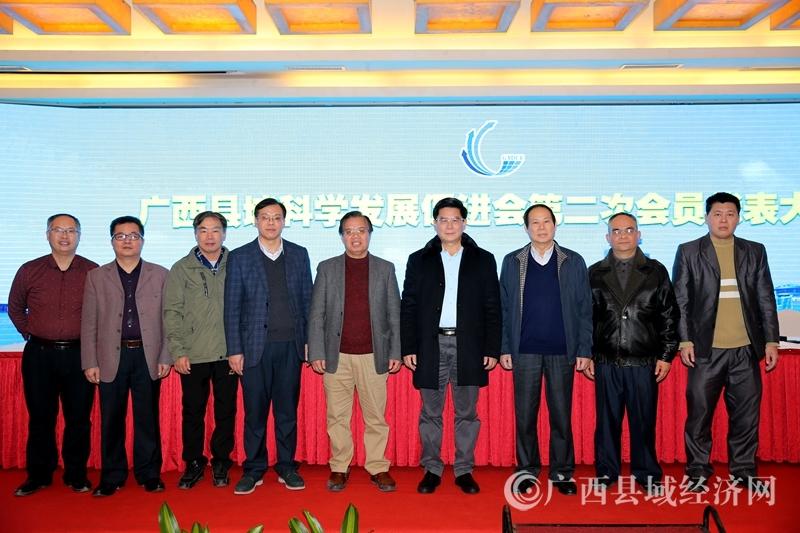 广西县促会第二次会员代表大会召开 换届选举产生第二届领导班子