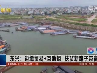 东兴市:边境贸易+互助组 扶贫新路子带富边民