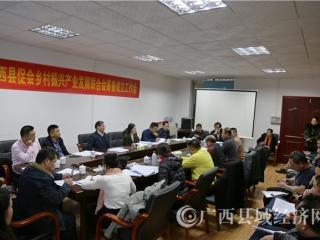 广西县促会乡村振兴产业发展联合会筹备成立工作会顺利召开