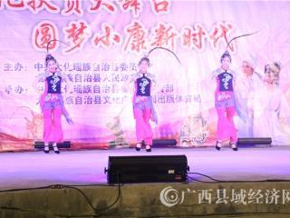 """大化县开展""""文化扶贫大舞台 圆梦小康新时代""""送戏下乡巡回演出"""