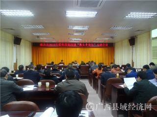 浦北县:2019年优化营商环境工作专题会召开