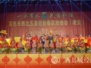 2019年百色市西北五县迎新春联欢晚会(凌云)倾情上演