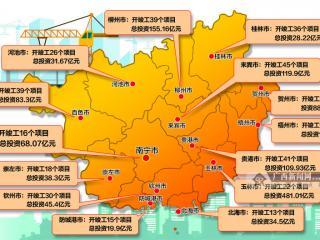 广西各地344项基础设施领域补短板和重大产业项目集中开竣工