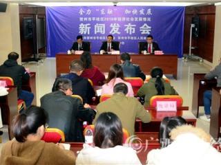 平桂区:2018年经济社会发展情况新闻发布会召开