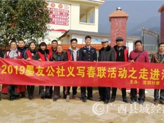 平桂区:2019墨友公社义写春联活动走进浩洞村