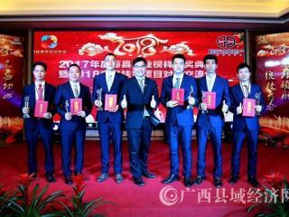 广西农担公司助力青年企业家圆梦