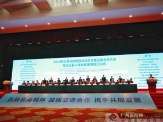 强优企业入桂发展项目签约总投资额1005亿元