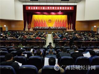 改革开放再出发  建设壮美新凌云――凌云县第十六届人民代表大会第四次会议开幕
