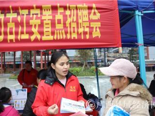 大化县:招聘会开在易地移民搬迁户家门口