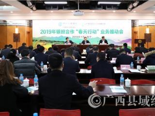 """广西农担公司与农业银行广西区分行 银担联手全面启动""""春天行动"""""""