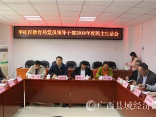 平桂区教育局召开领导干部2018年度民主生活会