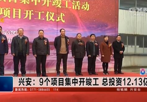 兴安县:9个项目集中开竣工 总投资12.13亿元