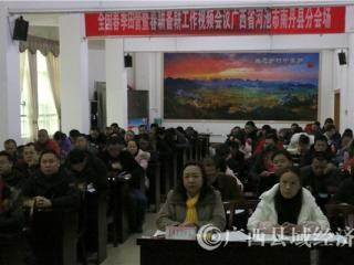 南丹县:组织收看全国春季田管、春耕备耕工作视频会议