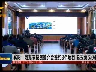 宾阳县:炮龙节投资推介会签约3个项目 总投资6.04亿元