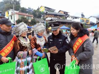 广西融安公安民警苗族节日宣传法规