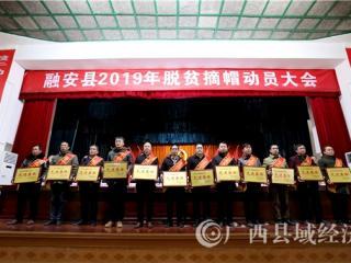 """融安县表彰百名""""蓝标河""""式干部和集体"""