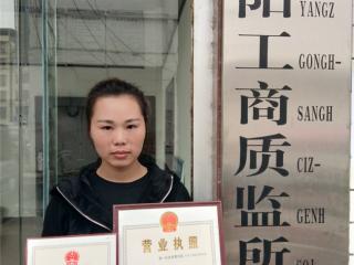 环江颁发首张电商营业执照