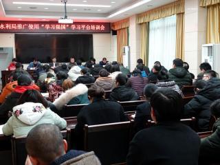 """恭城县水利局扎实开展""""学习强国""""学习平台工作"""