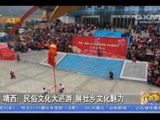 靖西市:民俗文化大巡游 展壮乡文化魅力