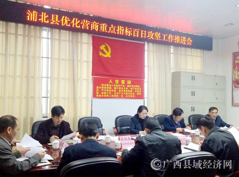 浦北县:召开优化营商环境重点指标百日攻坚工作推进会