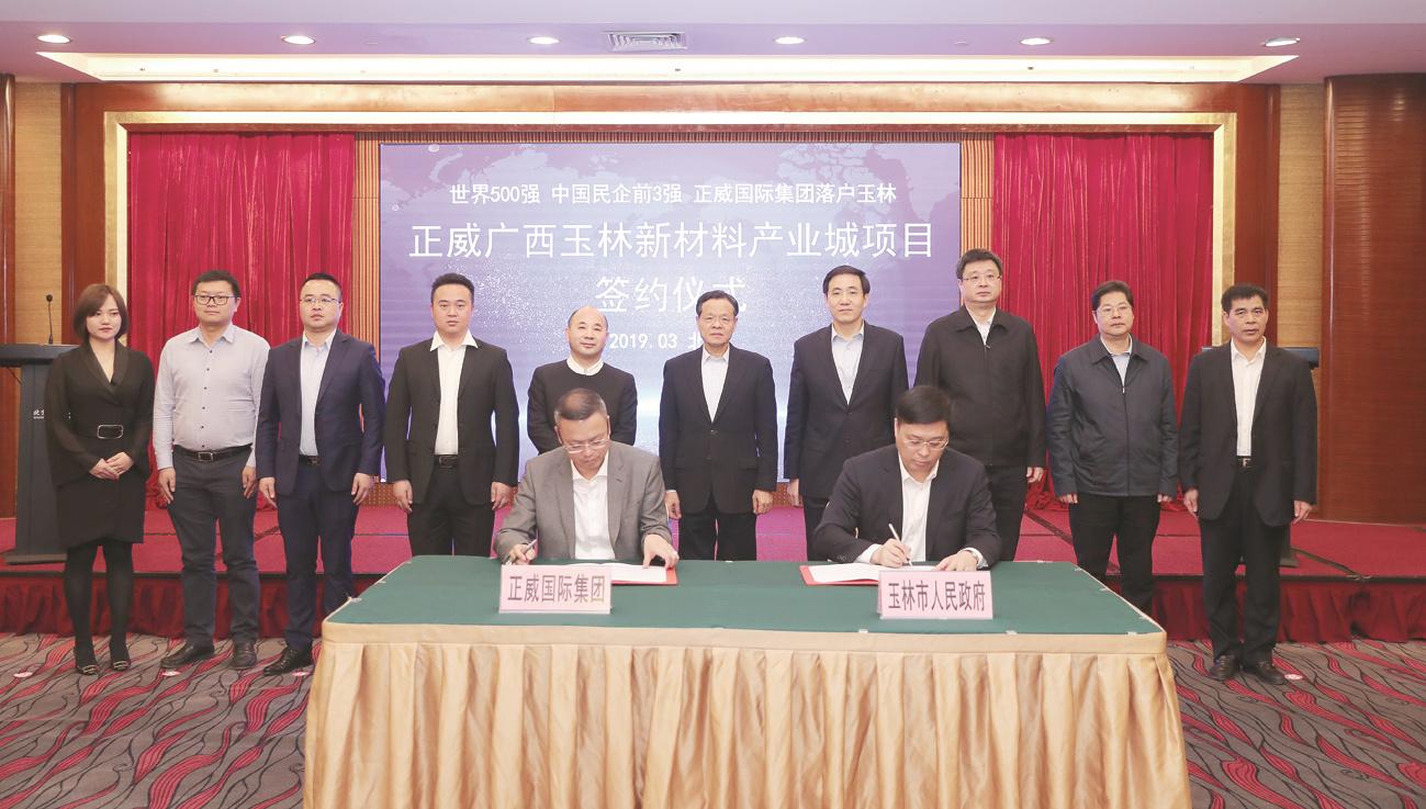 总投资达150亿元 正威广西玉林新材料产业城项目签约落户