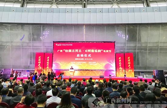 """2019广西""""壮族三月三・e网喜乐购""""电商节在柳开幕"""