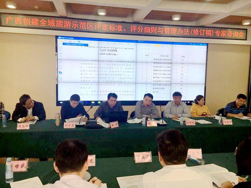 广西拟出台全域旅游示范区评定标准