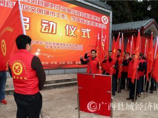 恭城县:2019年创建自治区文明城市工作、志愿服务活动启动