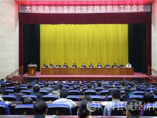 大化县:脱贫攻坚精准帮扶工作会议召开