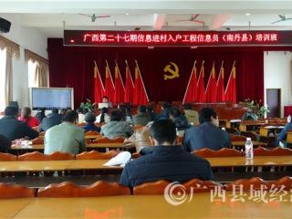 南丹县开展信息进村入户工程信息员集中培训