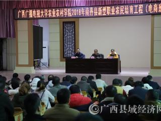 南丹县:2018年度新型职业农民培育(电商班)开班