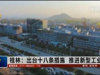 桂林:出台十八条措施 推进新型工业发展